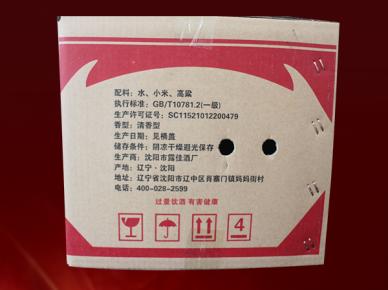 哈尔滨桶装小米酒